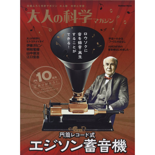 Otona no Kagaku Edison Wax Cylinder Phonograph Kit