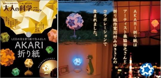 Akari Origami LED by Gakken