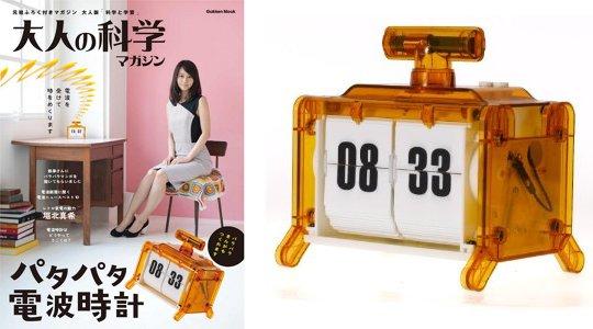 Gakken Otona no Kagaku Manga Radio Wave Flip Clock