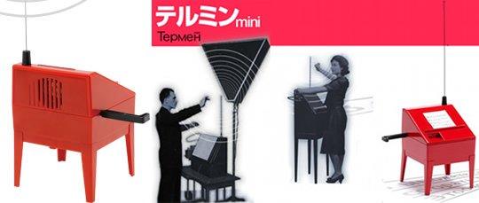 Gakken Otona no Kagaku Theremin Mini