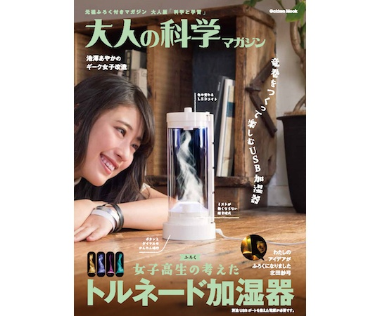 Otona no Kagaku Tornado Humidifier Kit