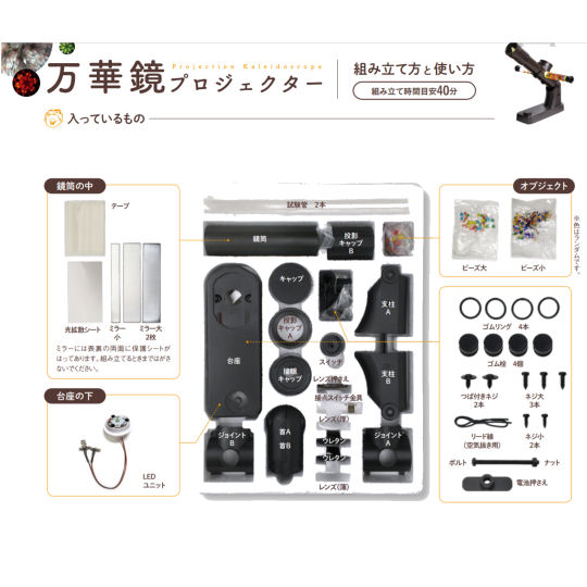Otona no Kagaku Kaleidoscope Projector Kit