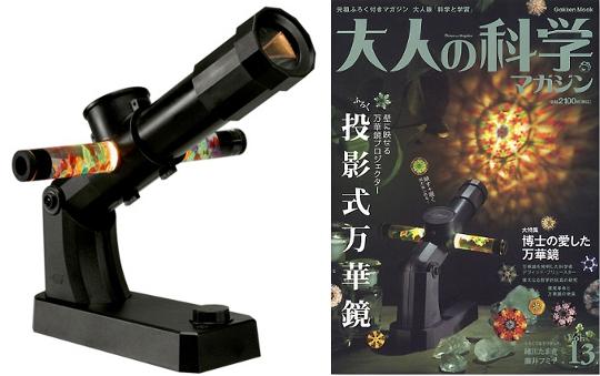 Gakken Kaleidoscope Projector Otona no Kagaku
