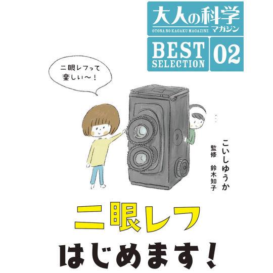 Otona no Kagaku Twin-Lens Reflex Camera Kit