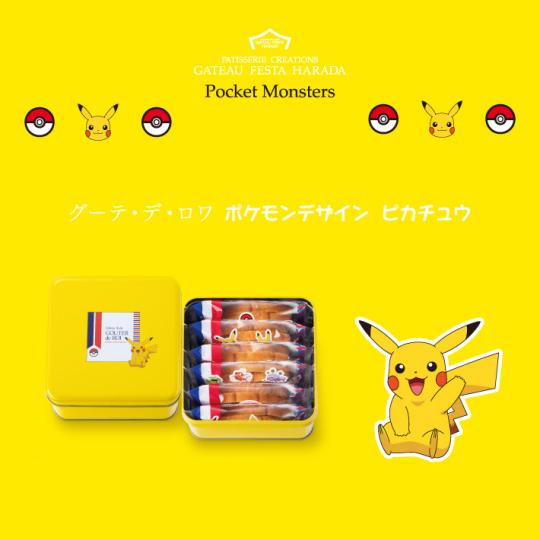 Gouter de Roi Pikachu Mini