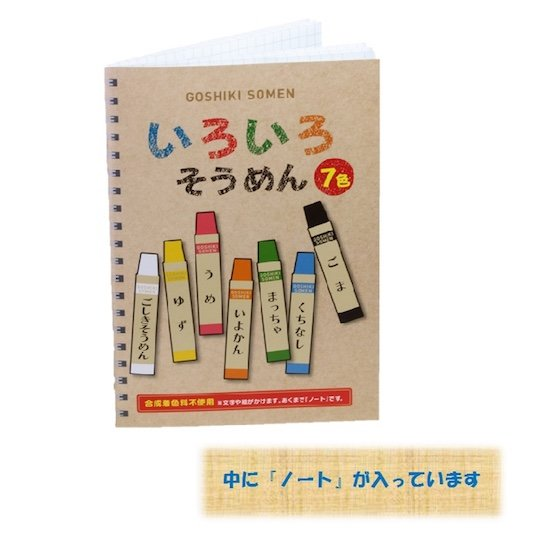 Goshiki Somen Multicolored Crayon Design Noodles (3 Pack)