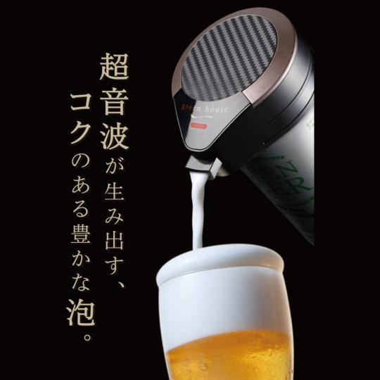 One-Touch Ultrasonic Beer Server for Cans