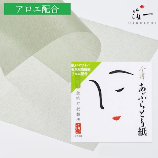 Hakuichi Gold Leaf Paper Oil Absorbing Skincare Sheets