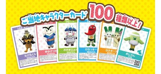 Yuru-Kyara Mascot Sugoroku