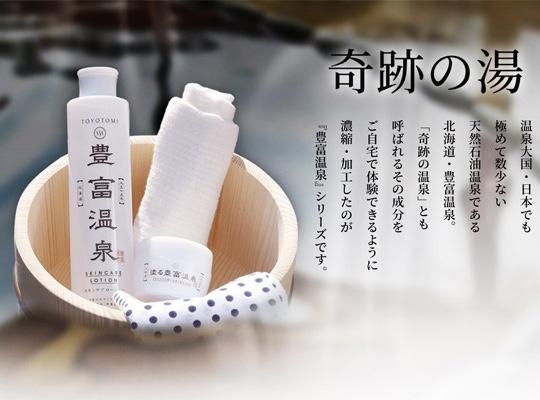 Hokkaido Anthropologie Toyotomi Hot Spring Body Cream