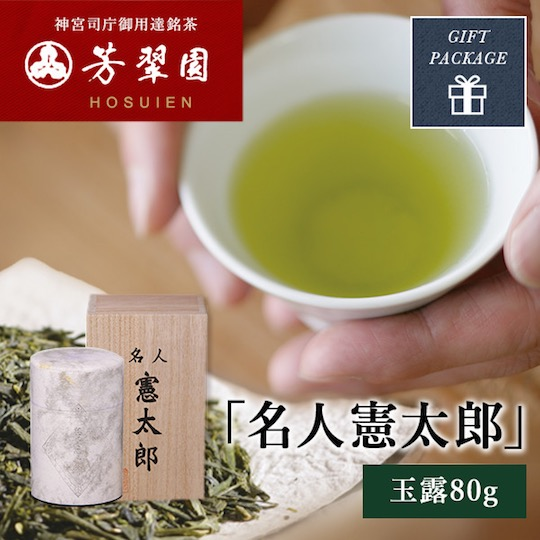 Hosuien Meijin Kentaro Brand Luxury Japanese Green Tea