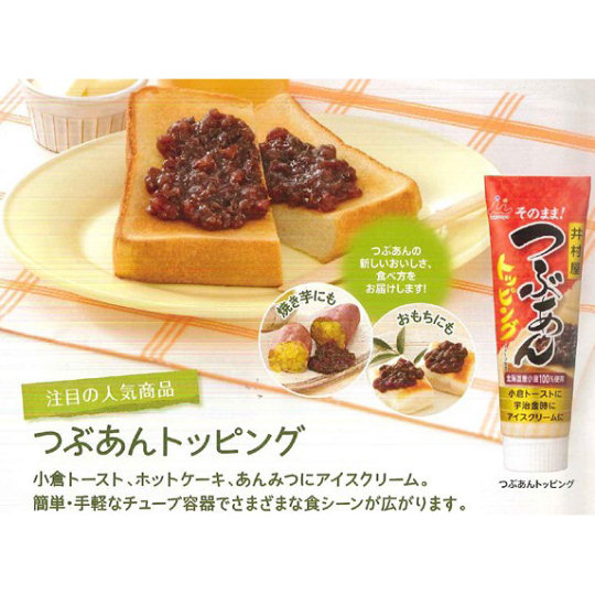 Tsubu-an Red Bean Paste Topping (Pack of 3)