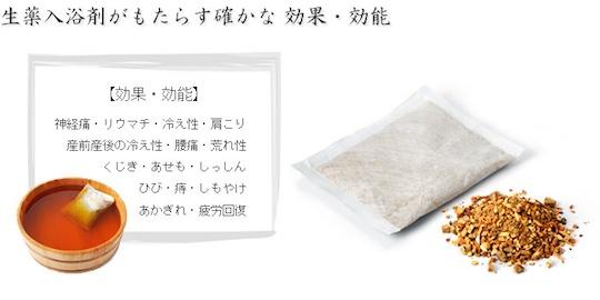 Hachifuku Kampo Medicinal Plants Herbal Bath Salts (Pack of 20)