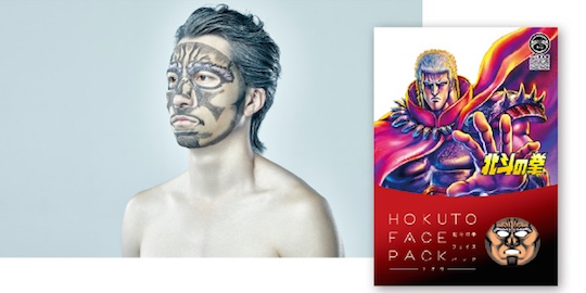 Hokuto Fist of the North Star Face Pack