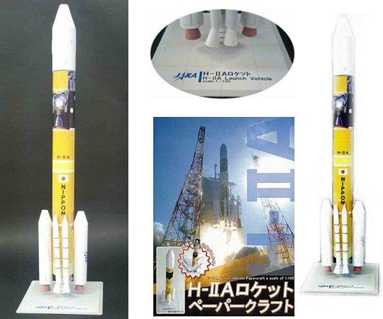 Japan trend shop h iia rocket jaxa paper craft model h iia rocket jaxa paper craft model solutioingenieria Choice Image