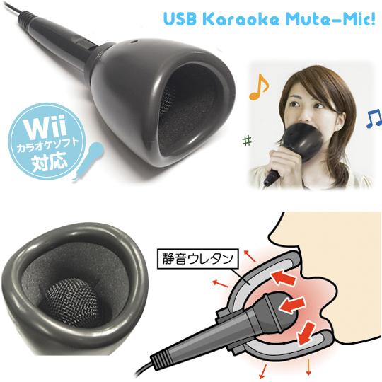 Noiseless USB Karaoke Mic for Wii