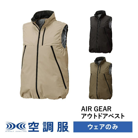 Kuchofuku Air Gear Outdoors Jacket