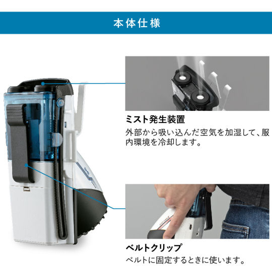 Kuchofuku Just Cool Clip-on Pack