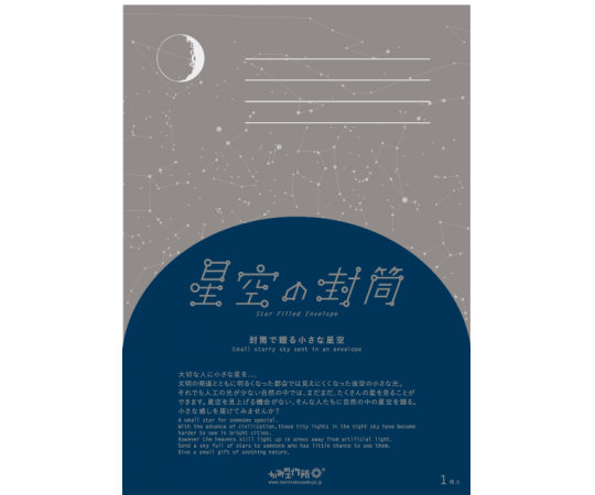 Hoshi-zora Star-filled Envelope (Pack of Five)