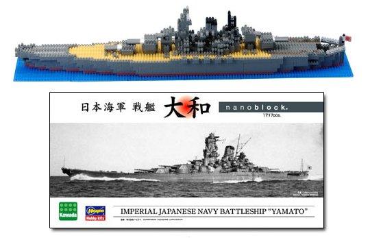 Nanoblock Imperial Japanese Navy Battleship Yamato
