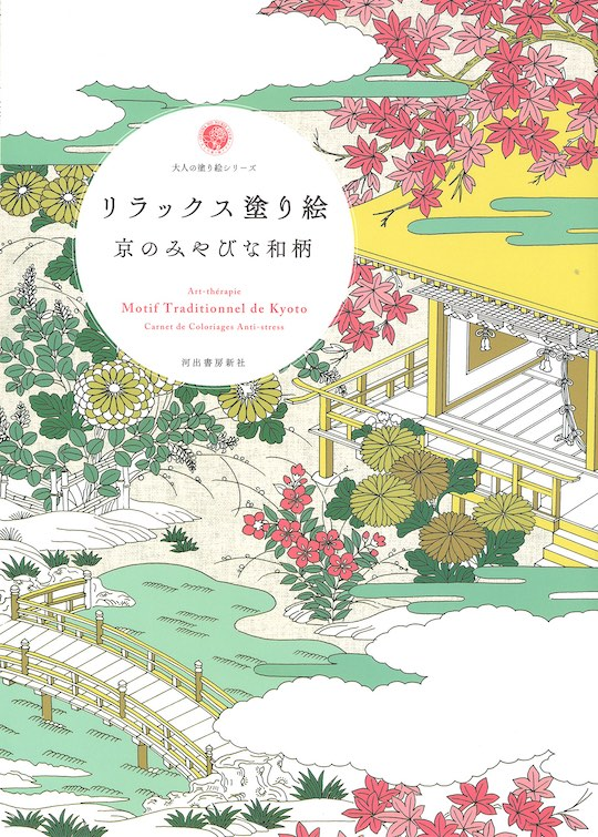 Traditional Kyoto Motifs Art Therapy Coloring Book for Grown-Ups