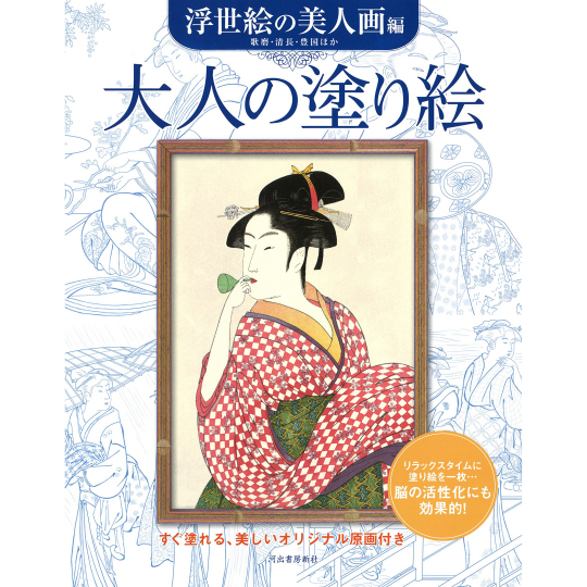 Coloring Book for Grown-Ups Ukiyoe Beauties