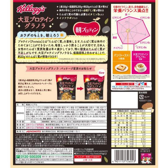 Kelloggs Soybean Protein Granola