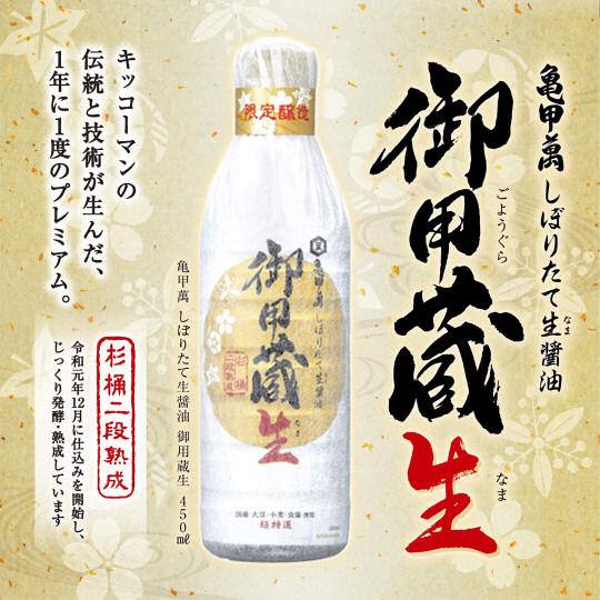 Kikkoman Goyokura Nama Freshly Brewed Soy Sauce