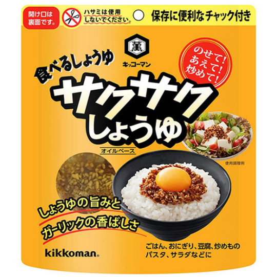 Kikkoman Saku-Saku Crispy Soy Sauce Seasoning (Pack of 2)