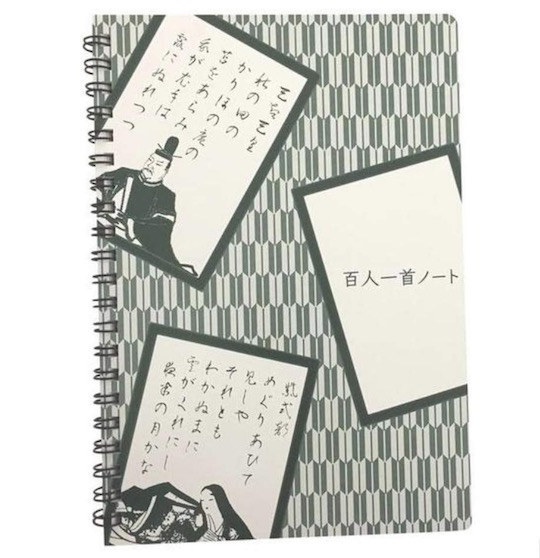 Japanese Trivia Ruled Notebook