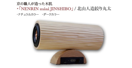 Nenrin Mini Healing Speaker