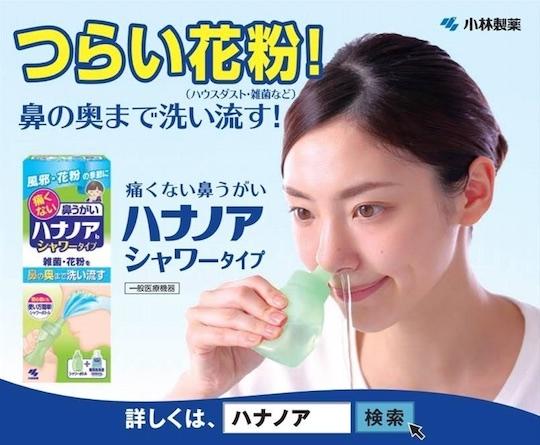 Hana Noa Shower-type Nose Gargle (3-Pack)