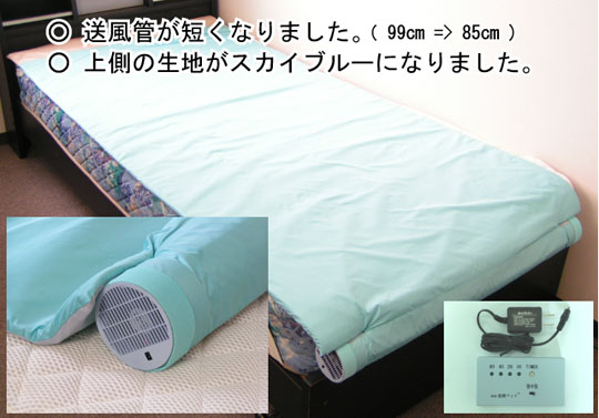 Kuchofuku Air Conditioned Bed