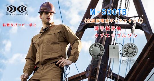 Kuchofuku Air-Conditioned Long-Sleeve Collared Work Shirt