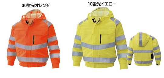 Kuchofuku Air-Conditioned Cooling Safety High-Visibility Jacket