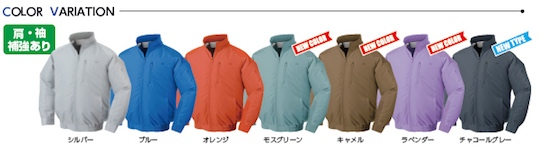 Kuchofuku NSP Outdoor Air-conditioned Cooling Coat