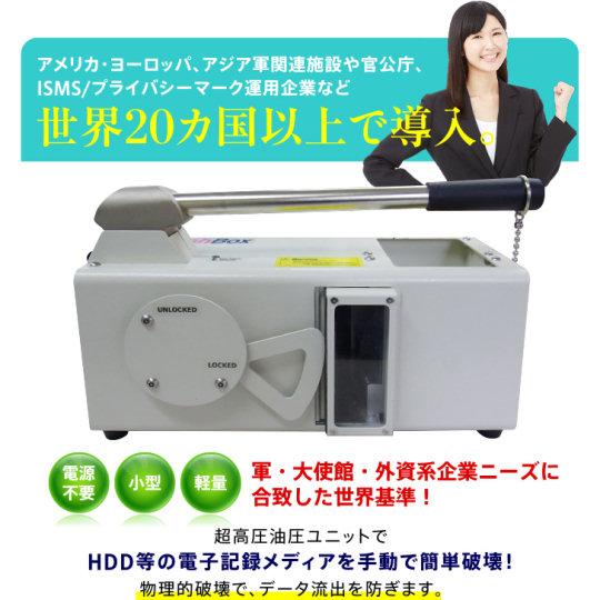 Hard Disk Drive CrushBox HDB-20V, HDB-15