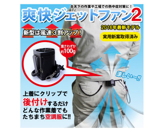 Sokai Jet Clothes Cooling Fan