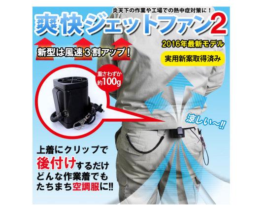 Sokai Jet Clothes Cooling Fan