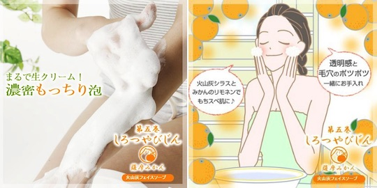 Honzou Emaki White Skin Beauty Mandarin Soap