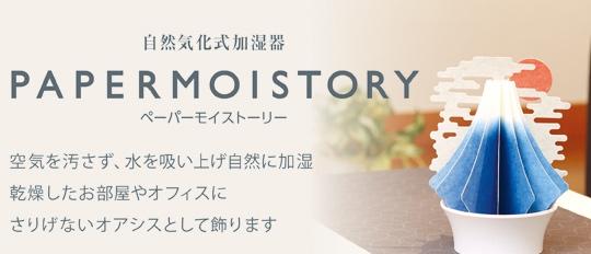 Papermoistory Mount Fuji Natural Humidifier