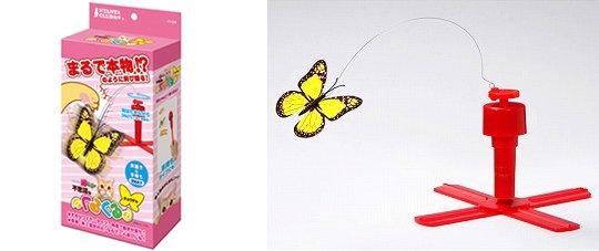 Kurukuru Chocho Flying Butterfly Cat Toy