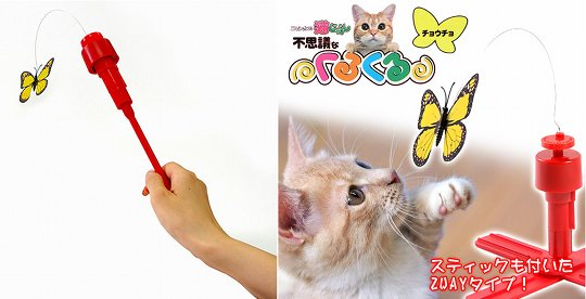 Kurukuru Chocho Flying Butterfly Cat Toy