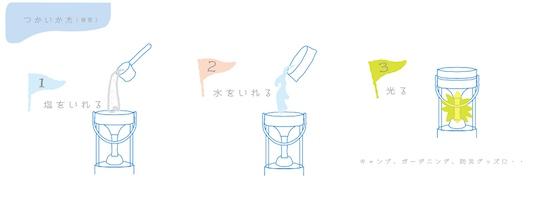 Mizusion Saltwater-powered LED Lantern