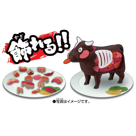 3D Cow Dissection Puzzle
