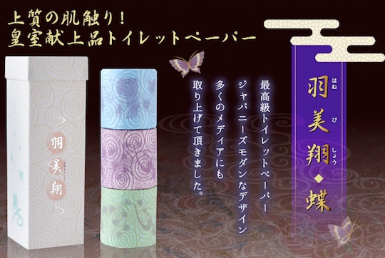 Hanebisho Luxury Japanese Classic Butterfly Design Toilet Paper