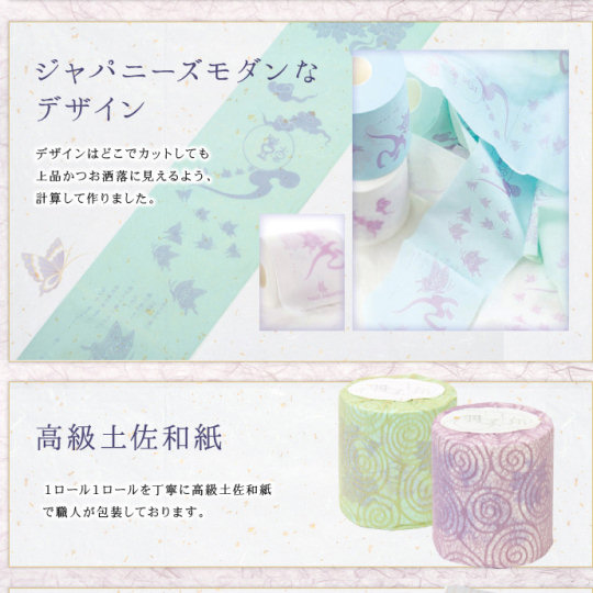 Hanebisho Imperial Household Luxury Toilet Paper (3-Roll Pack)