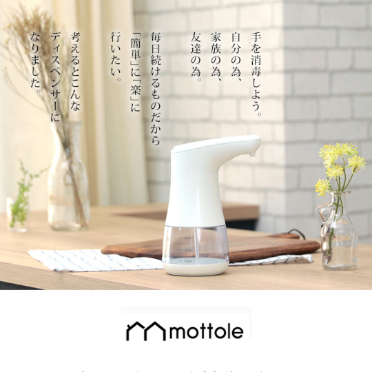 mottole Automatic Hand Sanitizer Dispenser