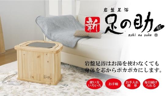 Ashi no Suke Massaging Foot Bath