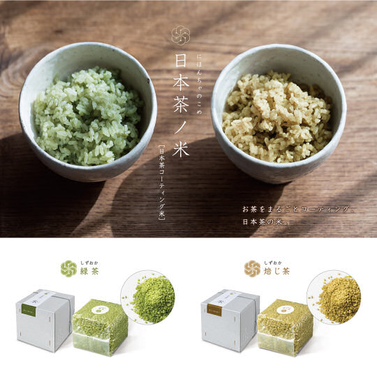 Tea-Flavored Rice